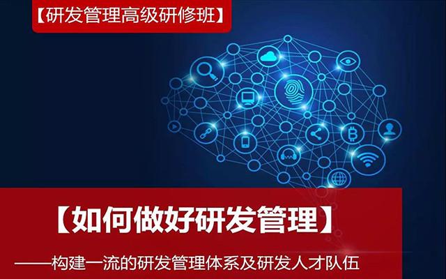 2019研发管理高级研修班——构建一流的研发管理体系及研发人才队伍(上海)