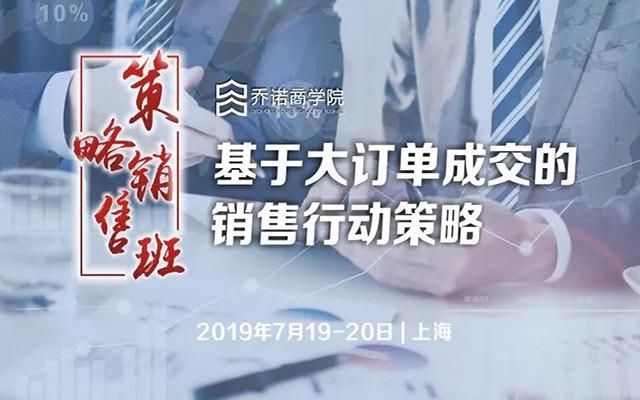 2019崔建中课堂:大订单成交的行动策略(上海)
