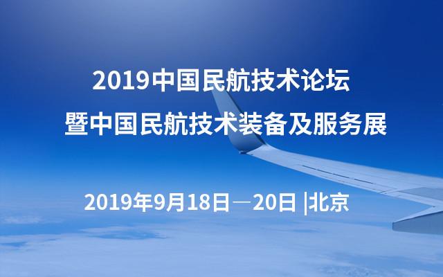 2019中国民航技术论坛暨中国民航技术装备及服务展(北京)