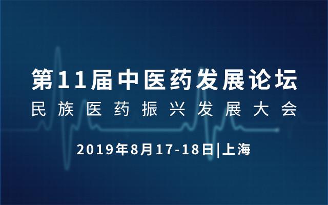2019第11届中医药发展论坛民族医药振兴发展大会(上海)