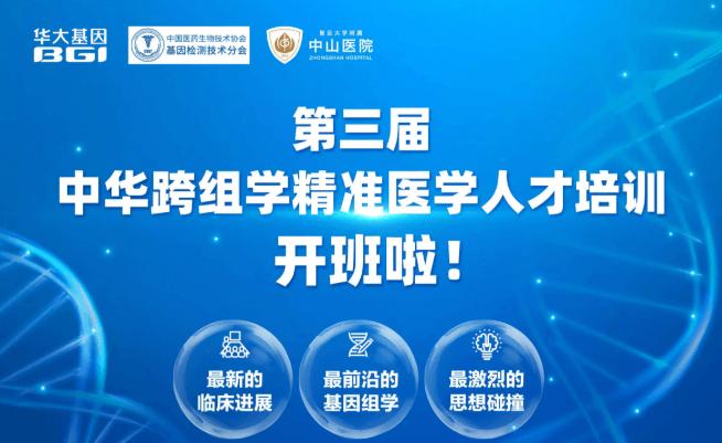 2019第三届中华跨组学精准医学人才培训(7月上海班)
