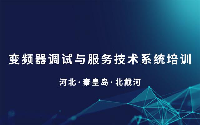 2019变频器调试与服务技术系统培训(7月北戴河班)