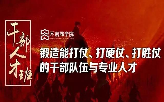 2019锻造能打仗、打硬仗、打胜仗的干部队伍与专业人才(杭州)
