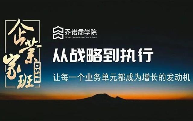 2019从战略到执行企业家班(10月深圳班)