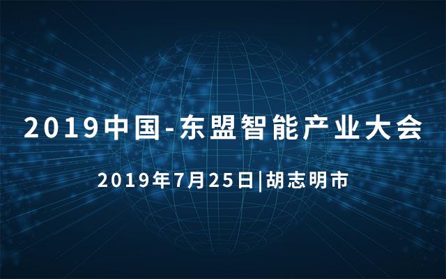2019中国-东盟智能产业大会(胡志明)