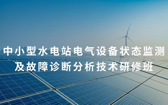 2019中小型水电站电气设备状态监测及故障诊断分析技术研修班(7月成都班)