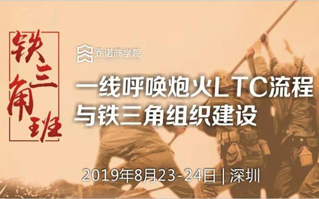 2019铁三角班:向华为学习一线呼唤炮火(LTC)与铁三角运作(深圳班)