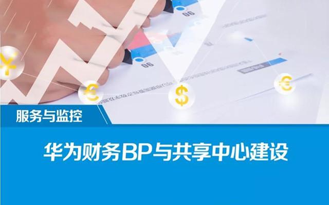 2019华为财务BP与共享中心建设(杭州)