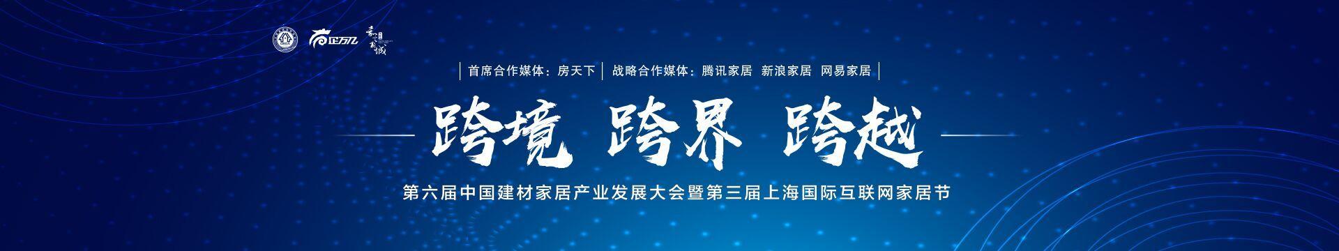 2019第六届我国建材家居工业展开大会& 第三届上海国际互联网家居节(上海)