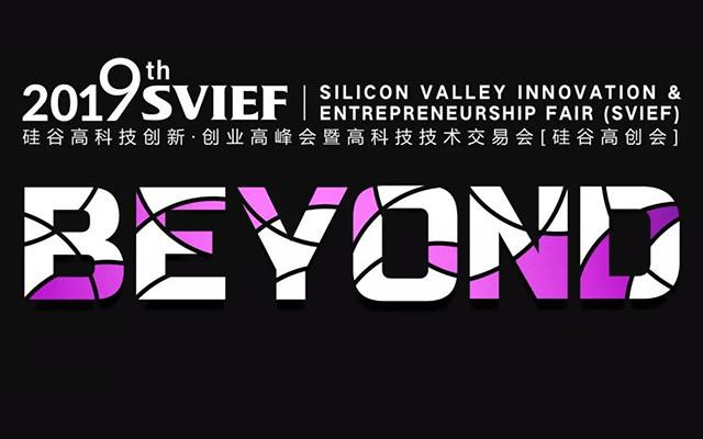 2019环球考察计划 | 硅谷高创会&科技考察