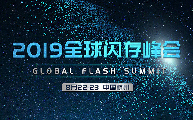 2019全球闪存峰会(杭州)
