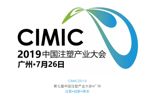 CIMIC2019第七届中国注塑产业大会(广州)