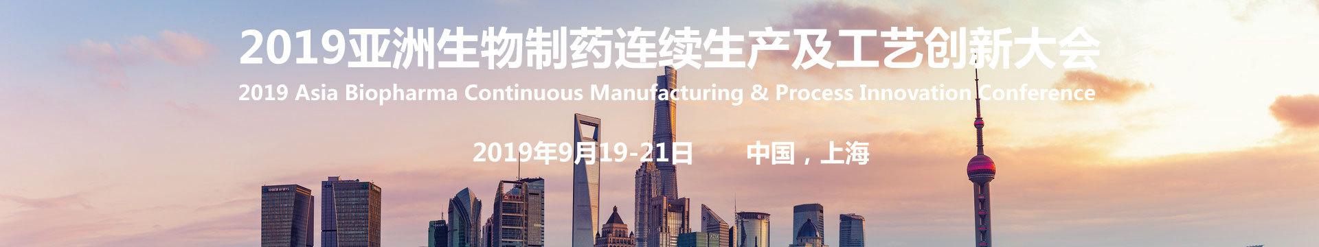 2019亚洲生物制药连续生产及工艺创新大会(上海)