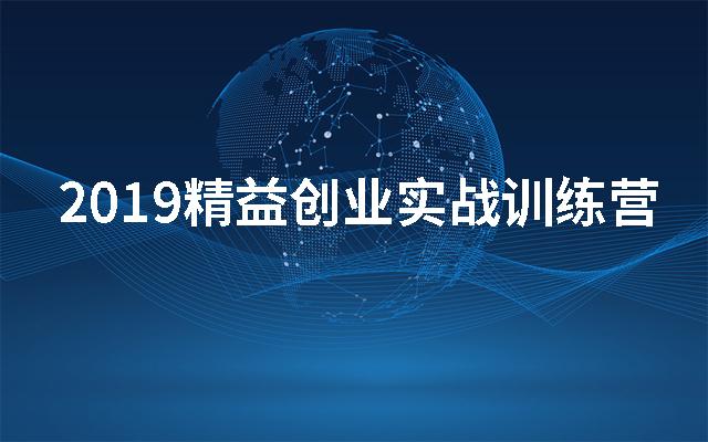 2019精益创业实战训练营(北京)