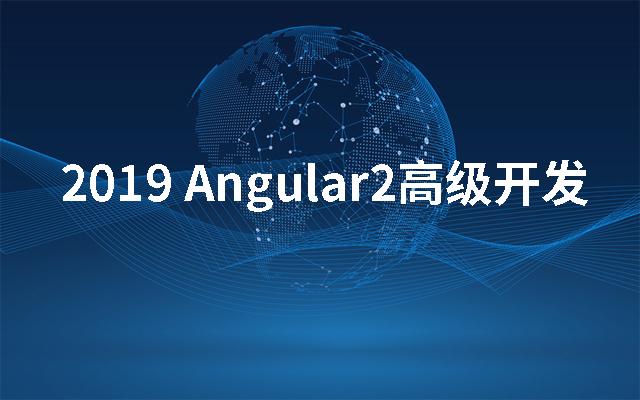 2019Angular2高级开发(上海)