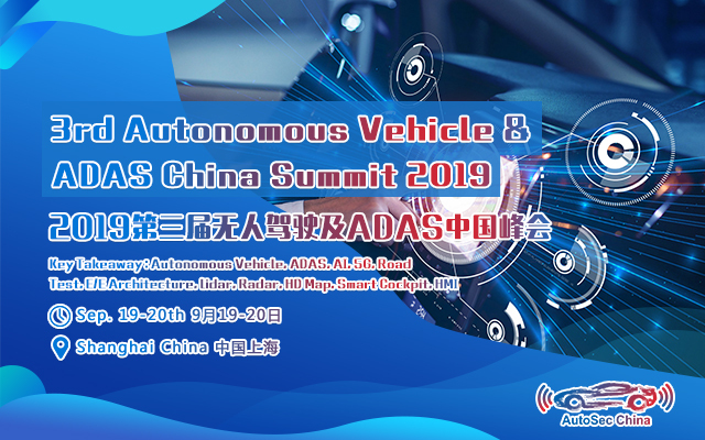 2019第三届无人驾驶及ADAS中国峰会(3rd Autonomous Vehicle & ADAS China Summit 上海)