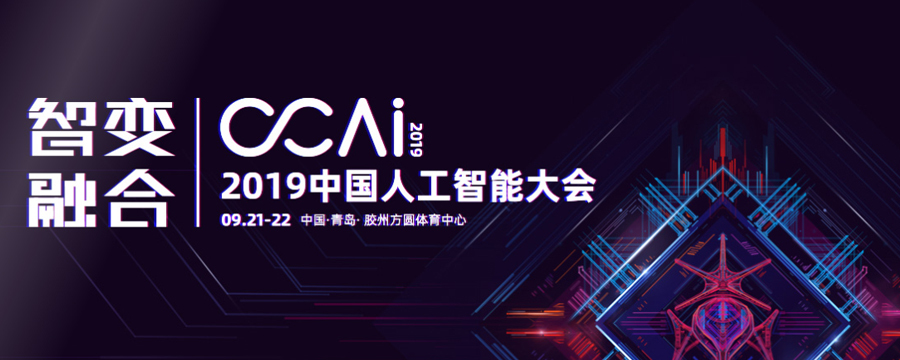 CCAI 2019人工智能大会(青岛)