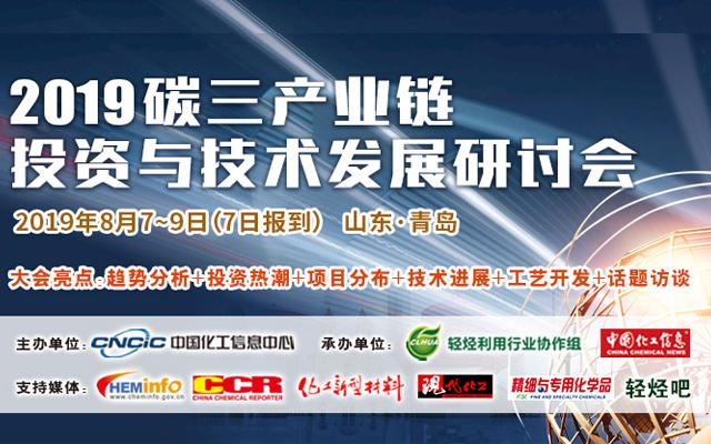 2019碳三产业链投资与技术发展研讨会(青岛)