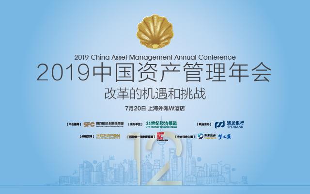 2019年中国资产管理年会(上海)