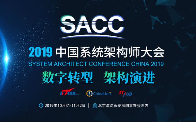 SACC 2019第十一屆中國系統架構師大會(北京)