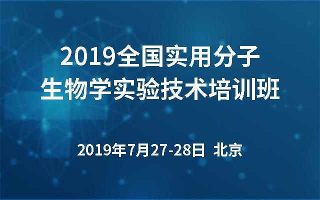 2019全国实用分子生物学实验技术培训班(北京)