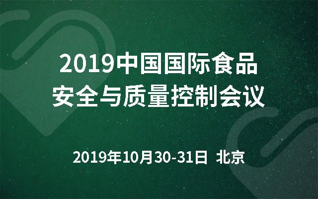 2019中国国际食品安全与质量控制会议(北京)