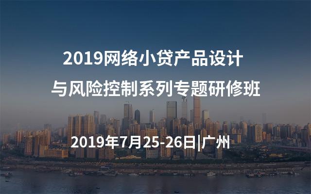 2019网络小贷产品设计与风险控制系列专题研修班(广州)