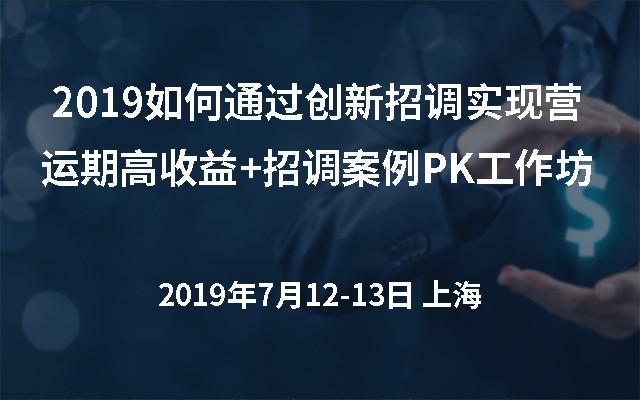 2019如何通过创新招调实现营运期高收益+招调案例PK工作坊(上海)