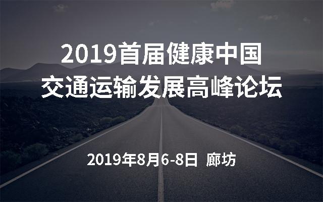 2019首届健康中国·交通运输发展高峰论坛(廊坊)