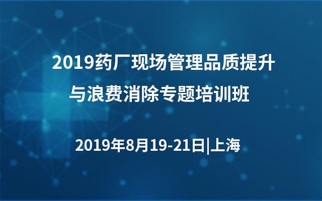 2019药厂现场管理品质提升与浪费消除专题培训班(上海)