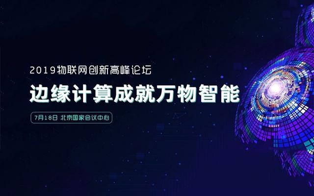 2019物联网创新高峰论坛(北京)