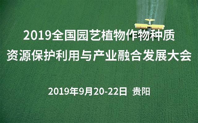 2019全国园艺植物作物种质资源保护利用与产业融合发展大会(贵阳)