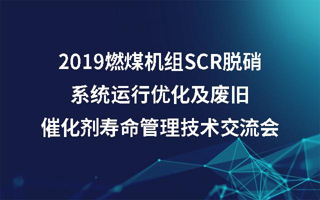 2019燃煤机组SCR脱硝系统运行优化及废旧催化剂寿命管理技术交流会(苏州)