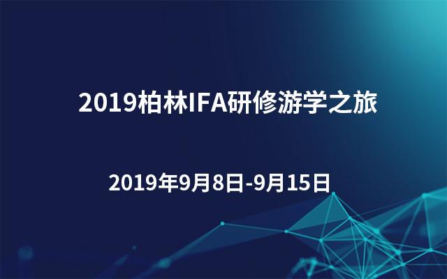 2019柏林IFA研修游学之旅