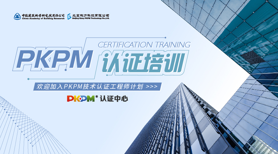 PKPM结构(混凝土)初级培训 2019第一期(上海)