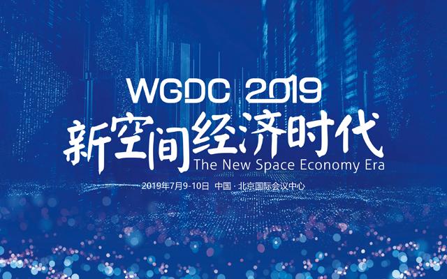 WGDC2019第八届全球地理信息开发者大会(北京)