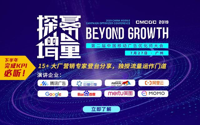 2019中国移动广告优化师大会「解读营销推行与用户增加」(广州)