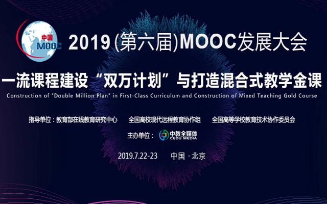 2019(第六届)中国MOOC发展大会