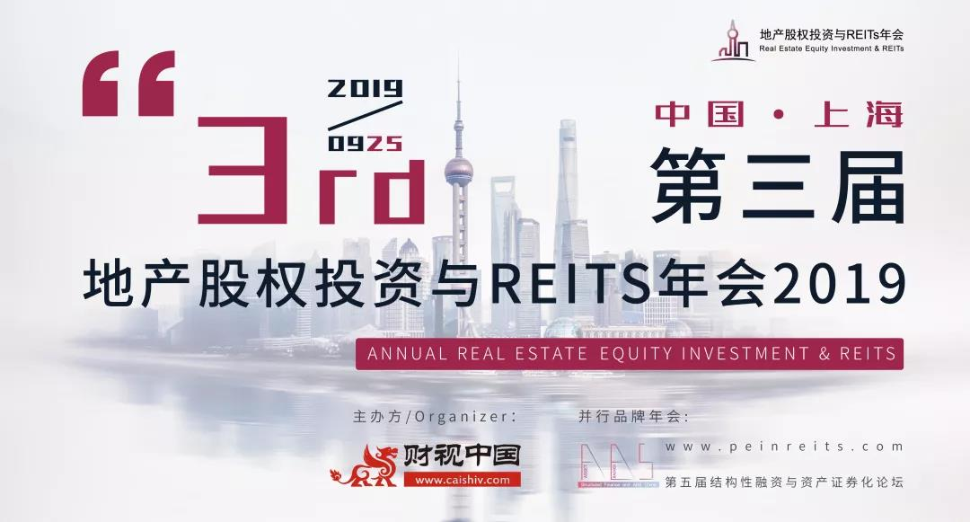 2019第三屆地產股權投資與REITs年會(上海)