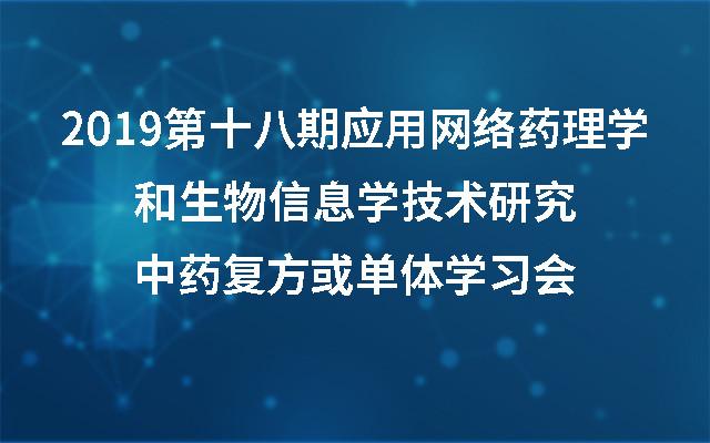 2019第十八期应用网络药理学和生物信息学技术研究中药复方或单体学习会(北京)