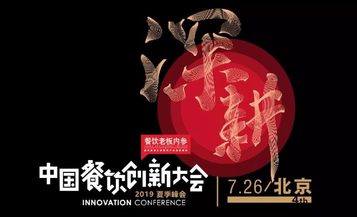 深耕·中国餐饮创新大会(2019夏季峰会)| 北京