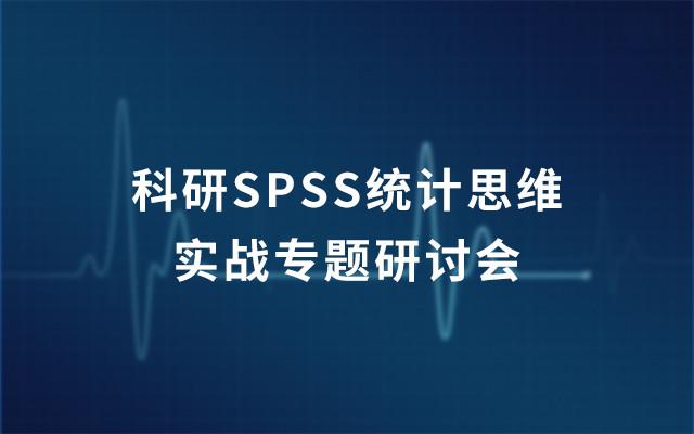 2019科研SPSS统计思维实战专题研讨会(8月北京班)
