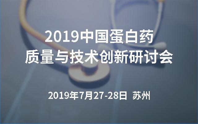 2019中国蛋白药质量与技术创新研讨会(苏州)