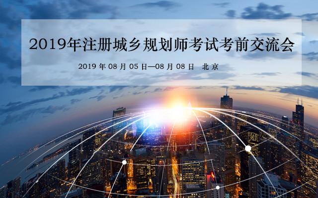 2019年注册城乡规划师考试考前交流会(北京)
