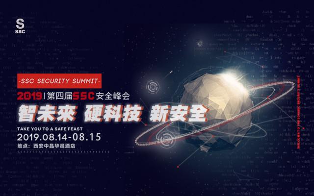 2019年第四届SSC安全峰会(西安)