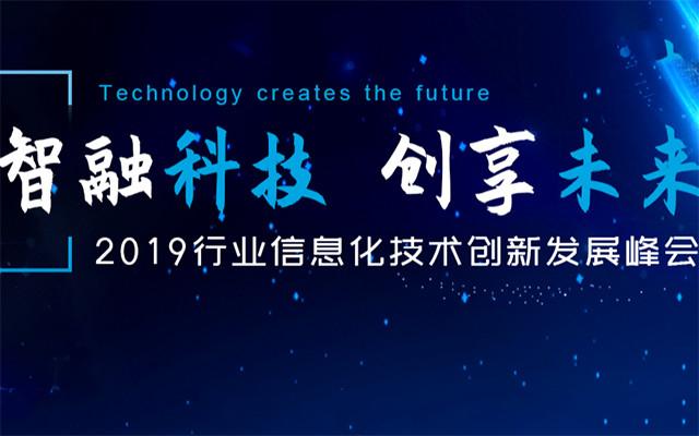 2019行业信息化技术创新发展大会(北京)