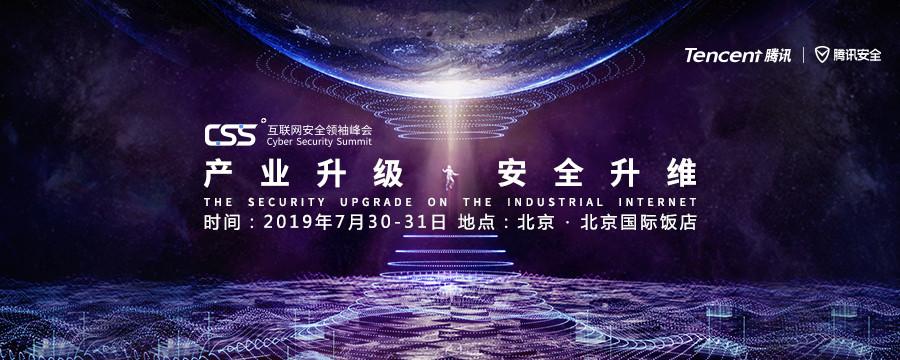 CSS 2019互聯網安全領袖峰會