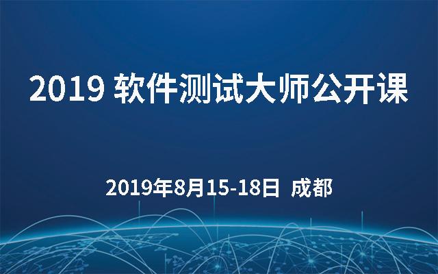 2019年运维行业大会内容、干货、可收藏