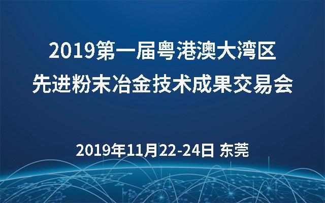 2019第一届粤港澳大湾区先进粉末冶金技术成果交易会(东莞)