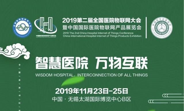 2019年全國醫院物聯網大會暨中國國際物聯網產品博覽會